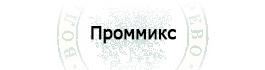 Проммикс