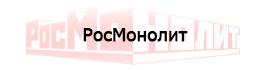 РосМонолит
