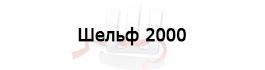 Шельф 2000