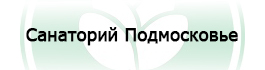Санаторий Подмосковье