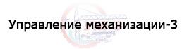 Управление Механизации-3