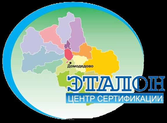 "ЧОУ ДПО ""Центр сертификации ""Эталон"""